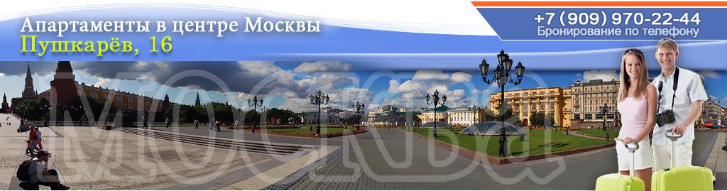 Гостиницы в центре Москвы  цены на бронирование отелей